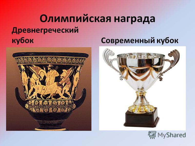 Олимпийская награда Древнегреческий кубок Современный кубок