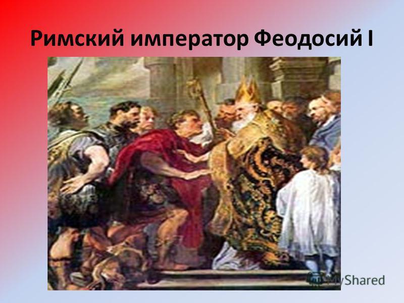 Римский император Феодосий I