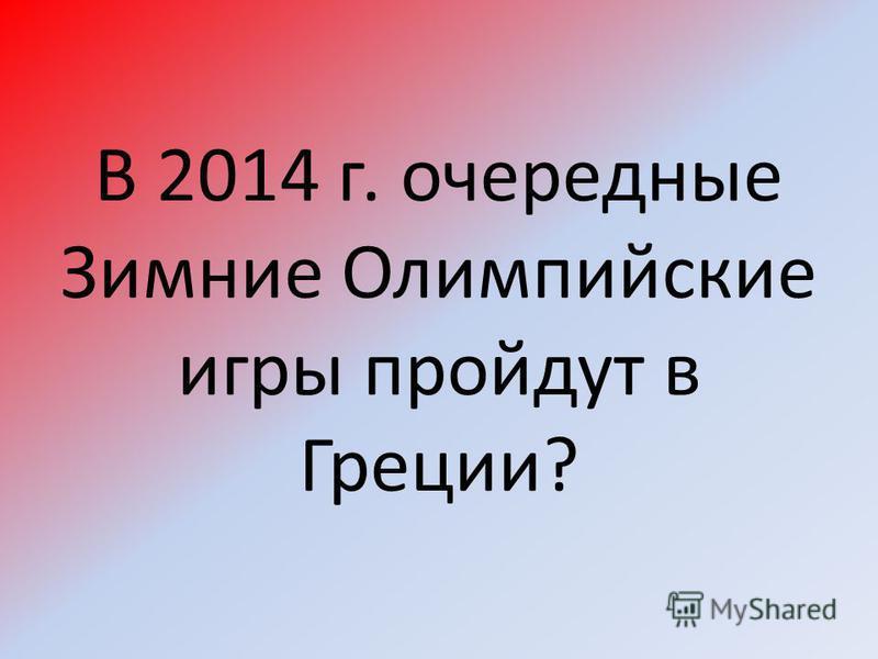 В 2014 г. очередные Зимние Олимпийские игры пройдут в Греции?