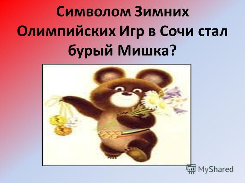 Символом Зимних Олимпийских Игр в Сочи стал бурый Мишка?