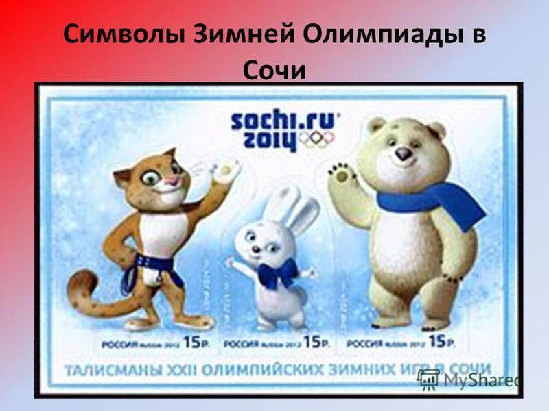 Символы Зимней Олимпиады в Сочи
