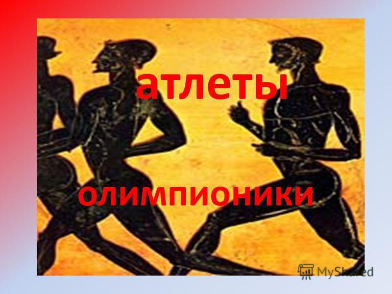 атлеты олимпионики