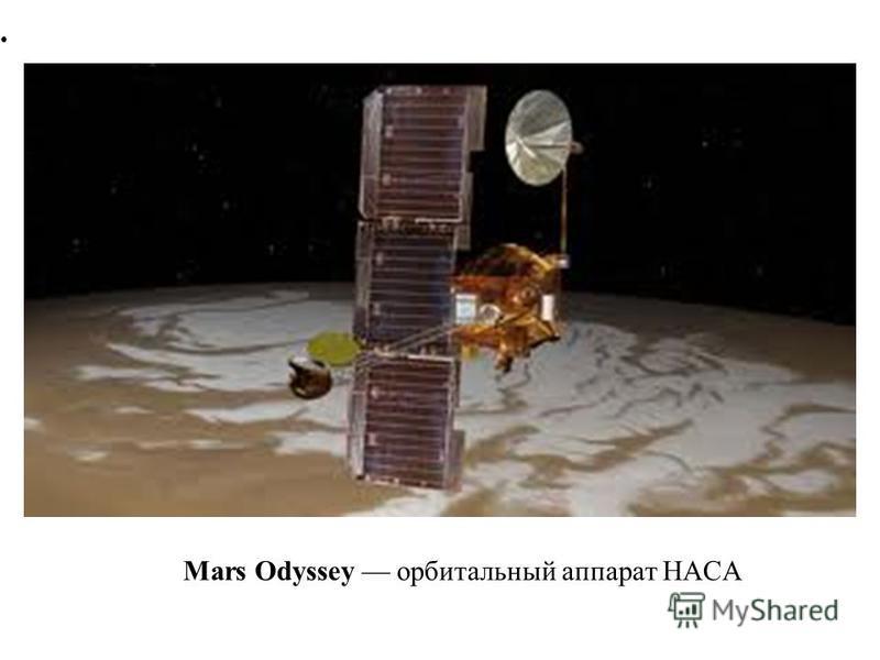 Mars Odyssey орбитальный аппарат НАСА