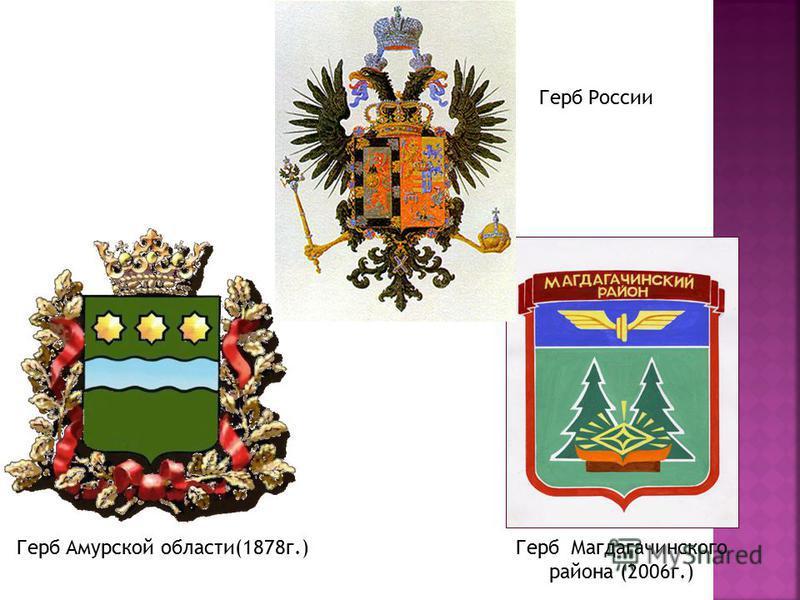 Герб России Герб Амурской области(1878 г.)Герб Магдагачинского района (2006 г.)