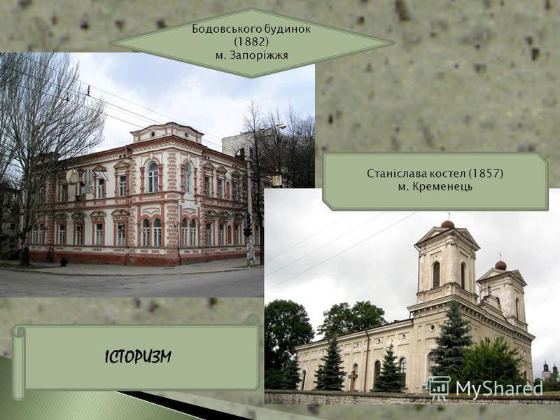 ІСТОРИЗМ Бодовського будинок (1882) м. Запоріжжя Станіслава костел (1857) м. Кременець