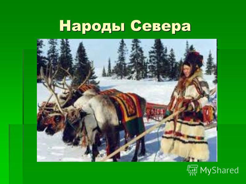 Народы Севера