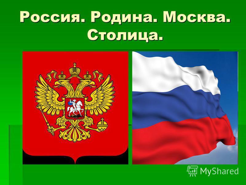 Россия. Родина. Москва. Столица.