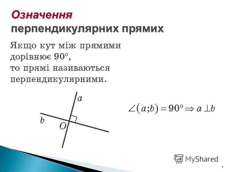 4 Означення перпендикулярних прямих