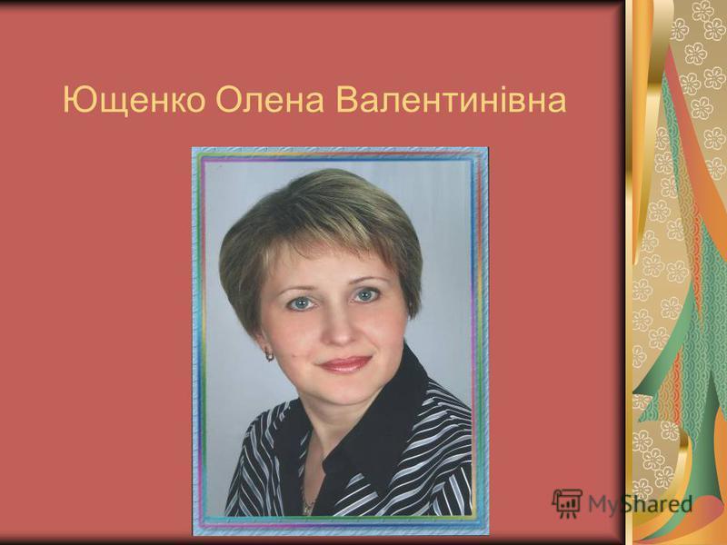 Ющенко Олена Валентинівна