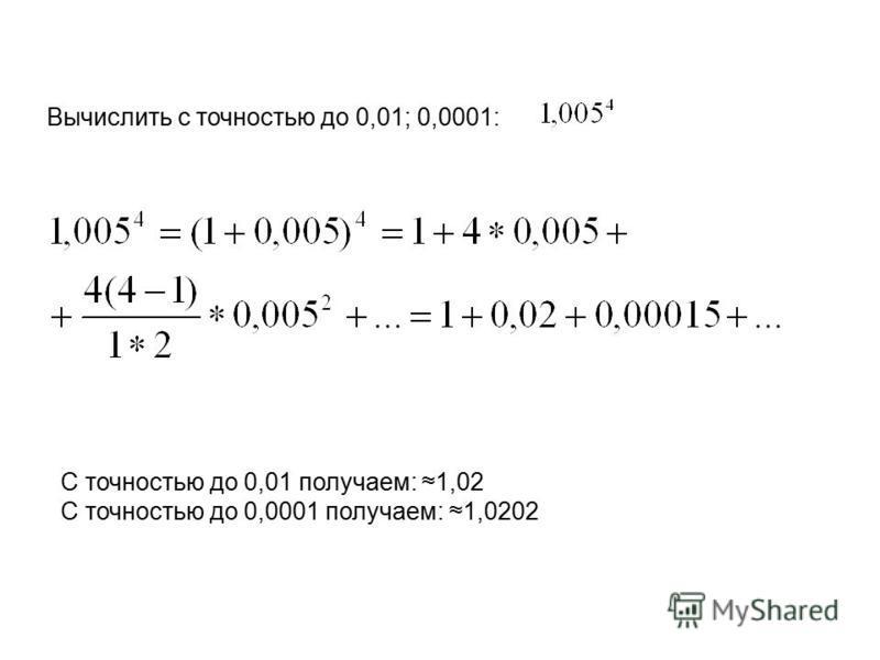 Вычислить с точностью до 0,01; 0,0001: С точностью до 0,01 получаем: 1,02 С точностью до 0,0001 получаем: 1,0202