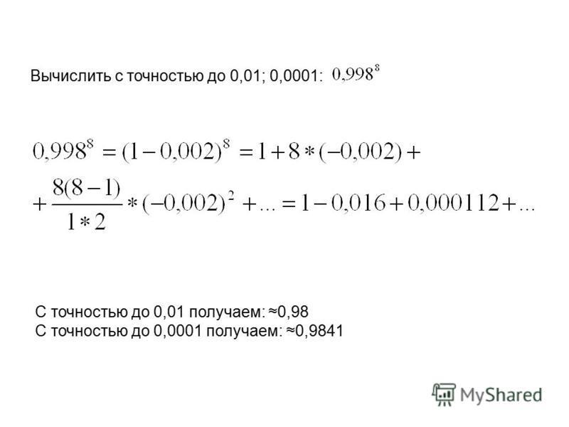Вычислить с точностью до 0,01; 0,0001: С точностью до 0,01 получаем: 0,98 С точностью до 0,0001 получаем: 0,9841