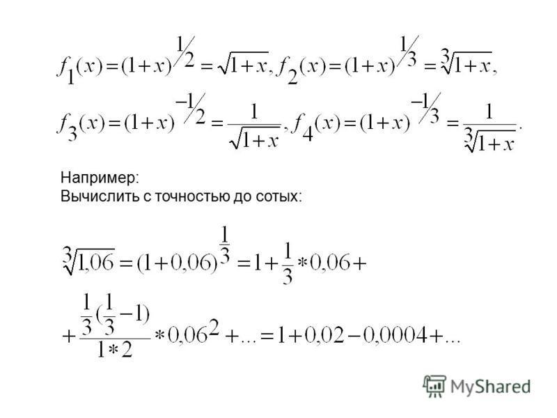 Например: Вычислить с точностью до сотых:
