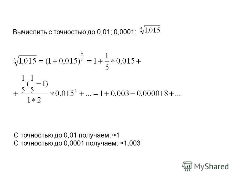 Вычислить с точностью до 0,01; 0,0001: С точностью до 0,01 получаем: 1 С точностью до 0,0001 получаем: 1,003