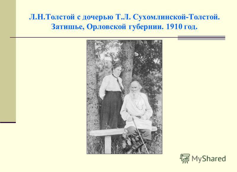 Л.Н.Толстой с дочерью Т.Л. Сухомлинской-Толстой. Затишье, Орловской губернии. 1910 год.