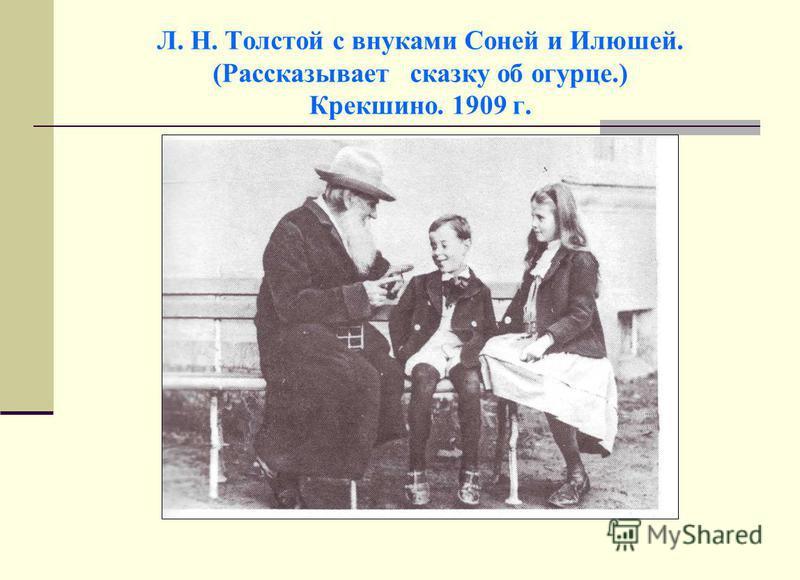 Л. Н. Толстой с внуками Соней и Илюшей. (Рассказывает сказку об огурце.) Крекшино. 1909 г.