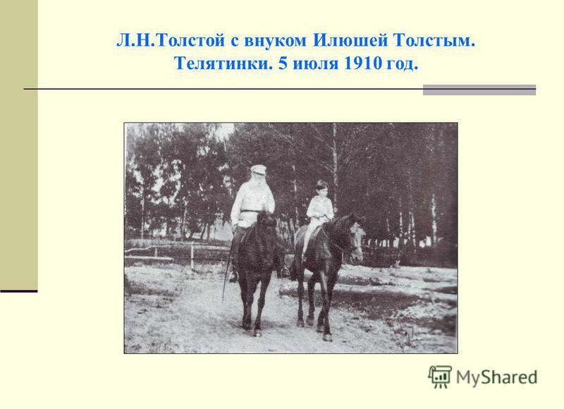 Л.Н.Толстой с внуком Илюшей Толстым. Телятинки. 5 июля 1910 год.