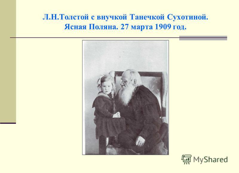 Л.Н.Толстой с внучкой Танечкой Сухотиной. Ясная Поляна. 27 марта 1909 год.