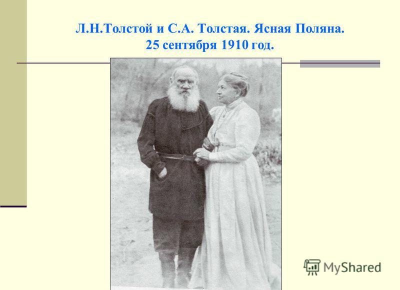 Л.Н.Толстой и С.А. Толстая. Ясная Поляна. 25 сентября 1910 год.