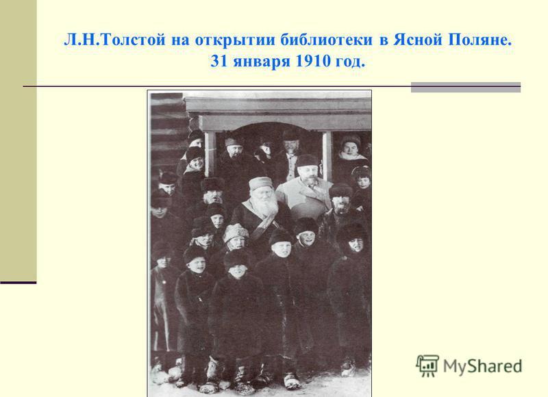 Л.Н.Толстой на открытии библиотеки в Ясной Поляне. 31 января 1910 год.
