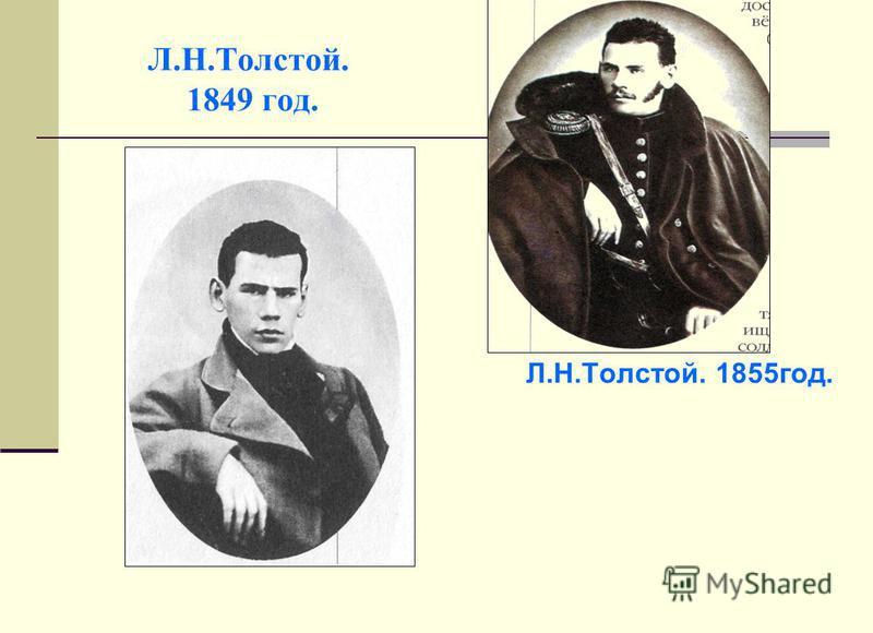 Л.Н.Толстой. 1849 год. Л.Н.Толстой. 1855 год.