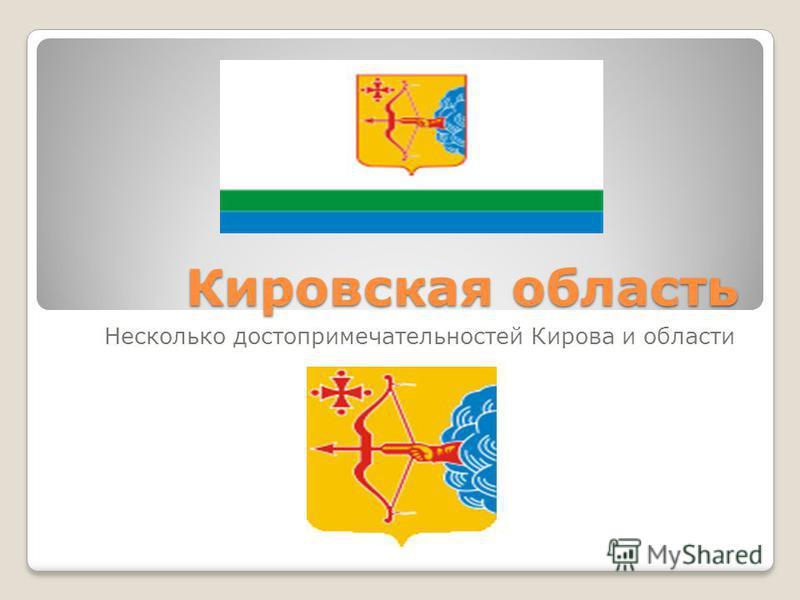 Кировская область Несколько достопримечательностей Кирова и области