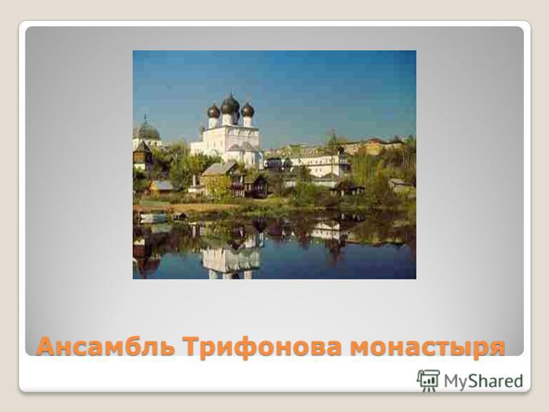 Ансамбль Трифонова монастыря
