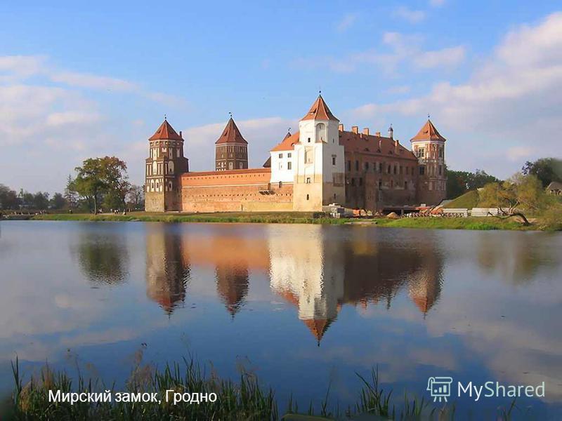 Мирский замок, Гродно