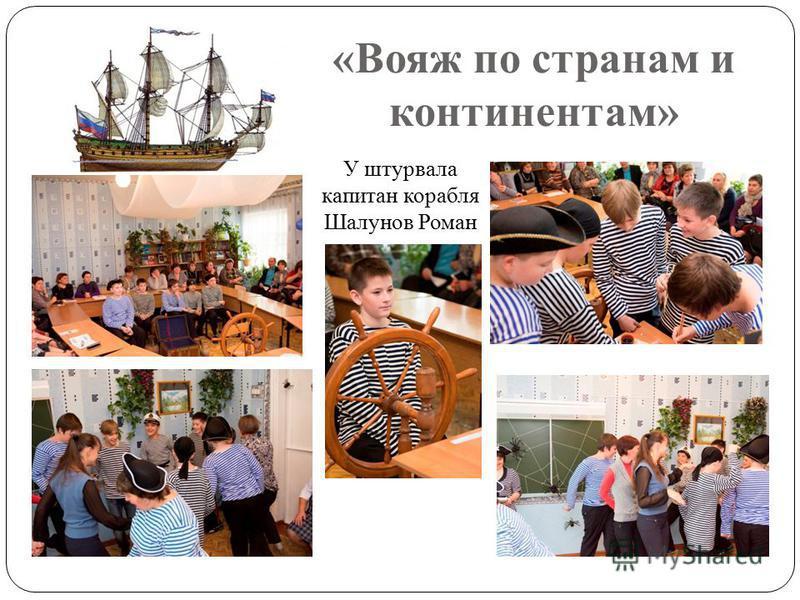 «Вояж по странам и континентам» У штурвала капитан корабля Шалунов Роман