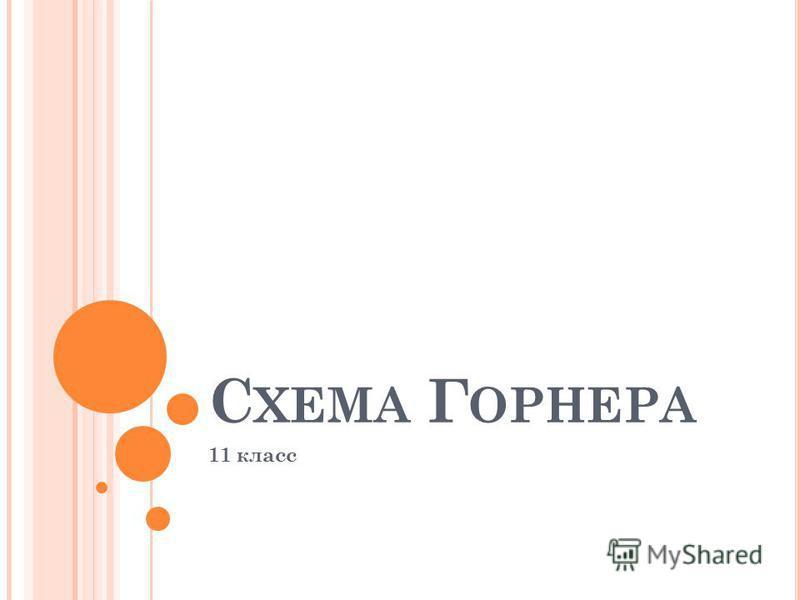 С ХЕМА Г ОРНЕРА 11 класс