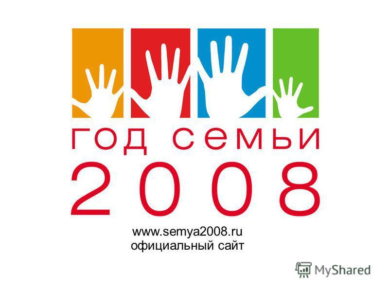 www.semya2008. ru официальный сайт