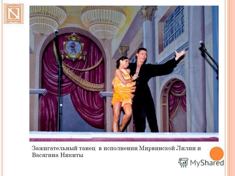 Зажигательный танец в исполнении Мирвинской Лилии и Васягина Никиты