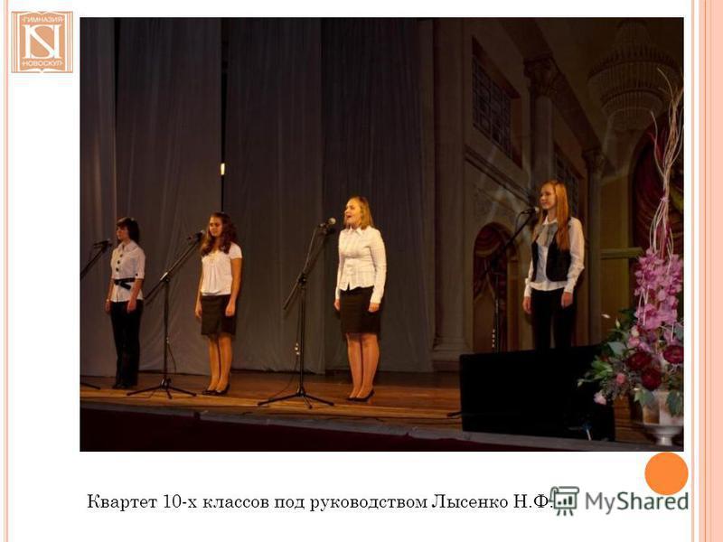 Квартет 10-х классов под руководством Лысенко Н.Ф.