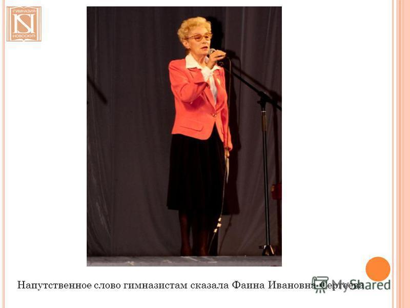 Напутственное слово гимназистам сказала Фаина Ивановна Сергеева