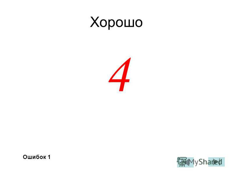 Хорошо 4 Ошибок 1