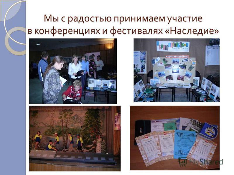 Мы с радостью принимаем участие в конференциях и фестивалях « Наследие »