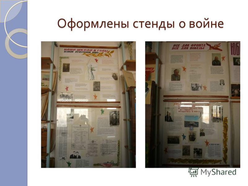 Оформлены стенды о войне