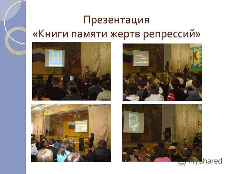 Презентация « Книги памяти жертв репрессий »