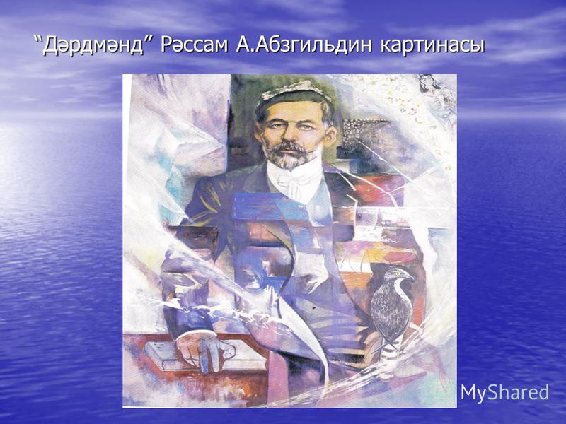 Дәрдмәнд Рәссам А.Абзгильдин картинасы