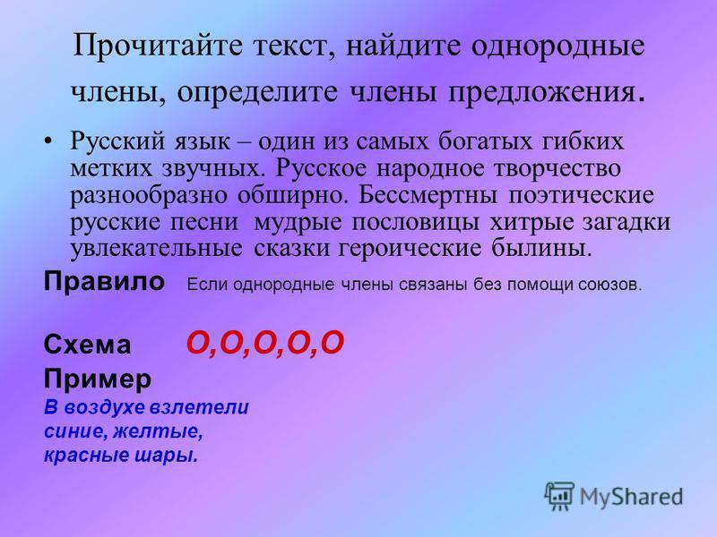 Прочитайте текст, найдите однородные члены, определите члены предложения. Русский язык – один из самых богатых гибких метких звучных. Русскот народнот творчество разнообразно обширно. Бессмертны поэтические русские песни мудрые пословицы хитрые загад