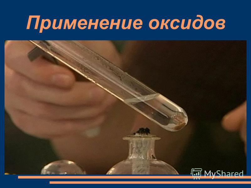 Применение оксидов