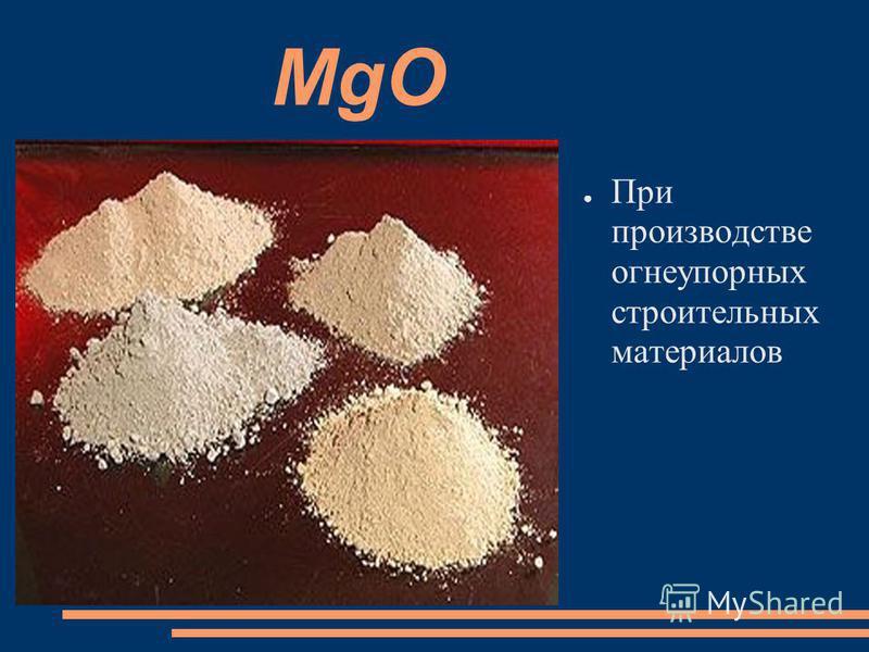 MgO При производстве огнеупорных строительных материалов