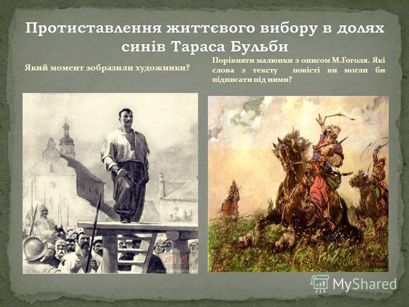 Який момент зобразили художники? Порівняти малюнки з описом М.Гоголя. Які слова з тексту повісті ви могли би підписати під ними?