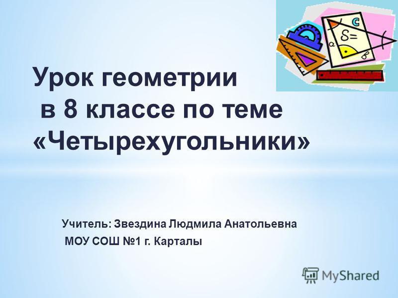 Учитель: Звездина Людмила Анатольевна МОУ СОШ 1 г. Карталы