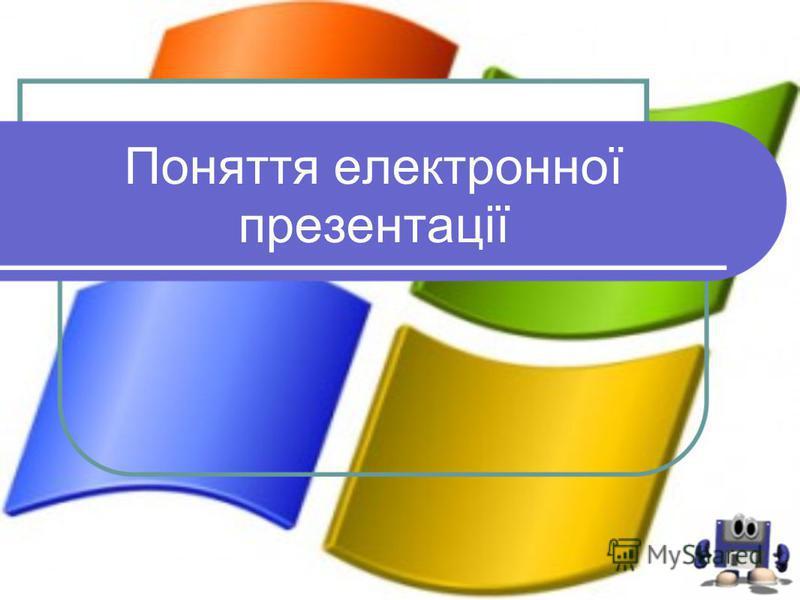 Поняття електронної презентації