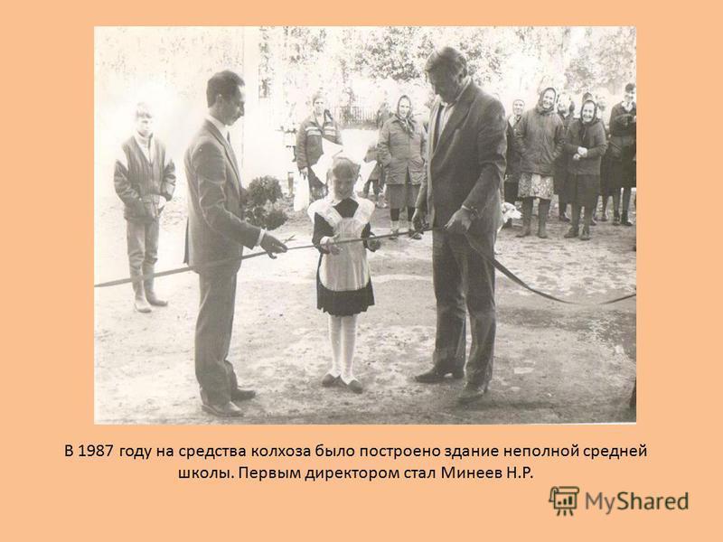 В 1987 году на средства колхоза было построено здание неполной средней школы. Первым директором стал Минеев Н.Р.