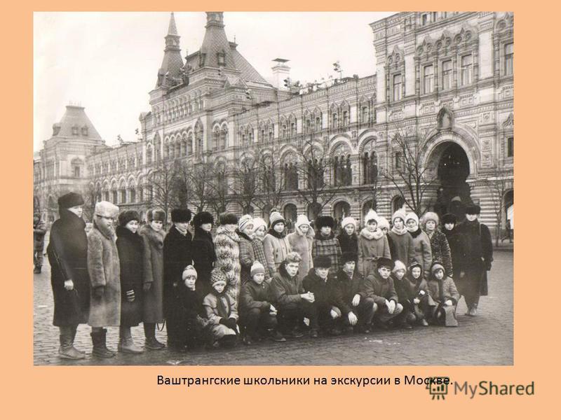Ваштрангские школьники на экскурсии в Москве.