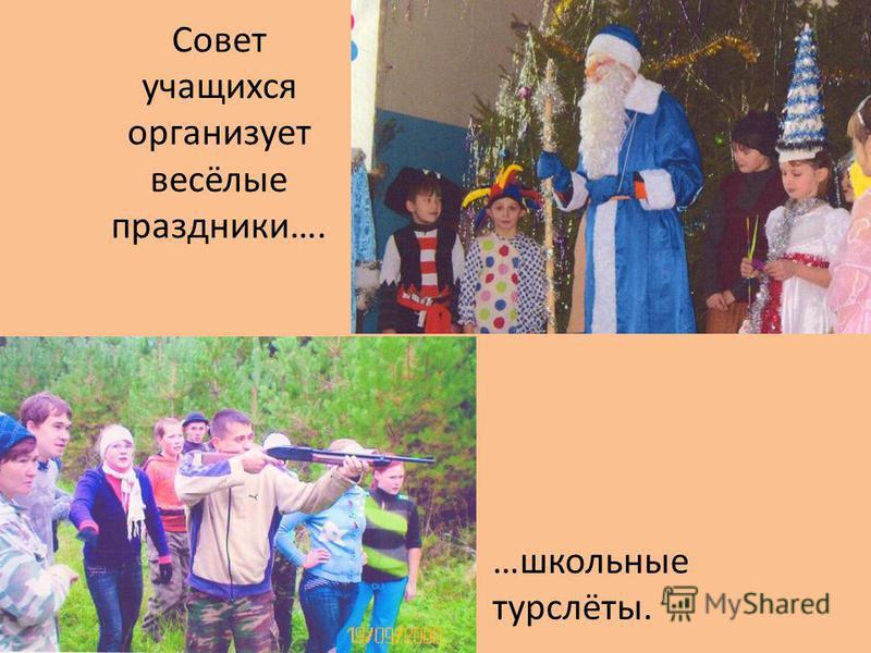 Совет учащихся организует весёлые праздники…. …школьные турслёты.