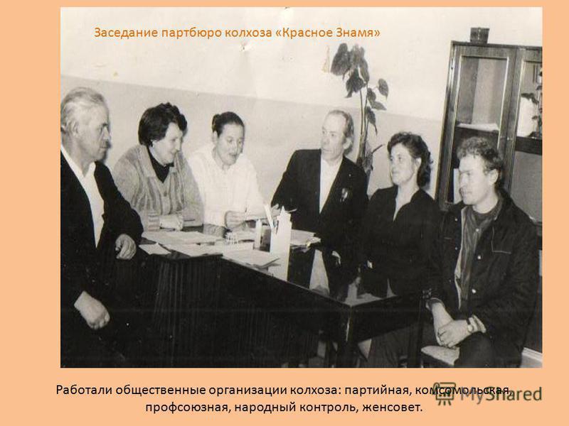 Работали общественные организации колхоза: партийная, комсомольская, профсоюзная, народный контроль, женсовет. Заседание партбюро колхоза «Красное Знамя»