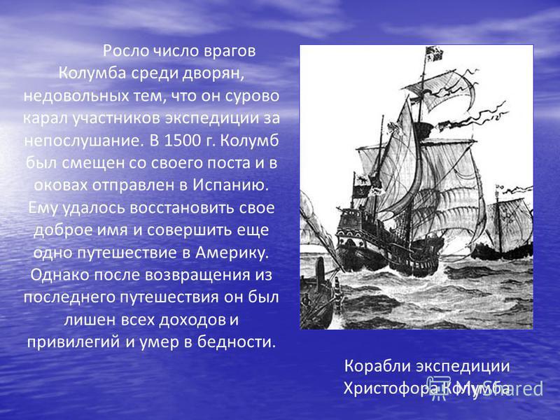 Во время первого путешествия были открыты о-ва Куба, Гаити и ряд более мелких. В 1492 г. Колумб вернулся в Испанию, где был назначен адмиралом всех открытых земель и получил право на 1/10 всех доходов. Впоследствии Колумб совершил еще три путешествия
