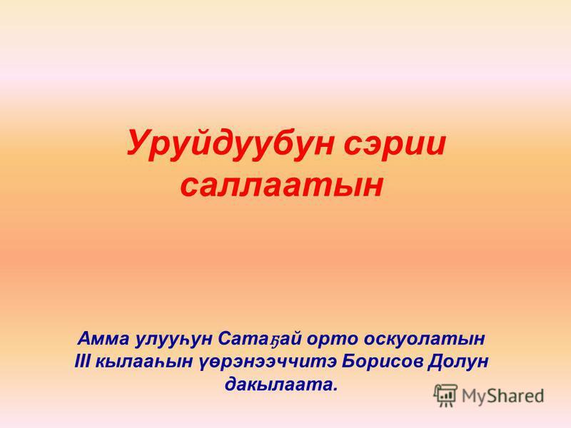 Уруйдуубун сэрии саллаатын Амма улууһун Сата ҕ ай орто оскуолатын III кылааһын үөрэнээччитэ Борисов Долун дакылаата.